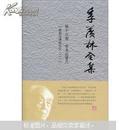 季羡林全集(第16卷)•学术论著8:佛教与佛教文化(2)