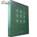 中国古代建筑技术史