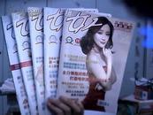 女工2011年第11期、2012年第12期、2013年1-3期【5本合售10元包邮】