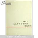 英汉传媒话语修辞对比研究(上海外国语大学校级科研项目