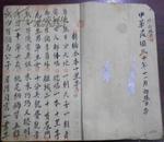 民国三十年十一月初五日告《新编全本十里亭》陈志林办用/毛笔书写