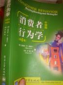 消费者行为学 中国版 第6版