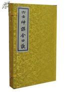 六壬神课金口诀(上中下) 手工宣纸线装适适子华龄出版社
