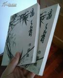 潘天寿书画集上下2册(1986年印刷)【实拍图片 品相好】