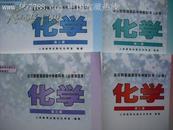 高中化学 全套4本,高中化学课本 2007年第2版,高中化学必修,高中化学必修加选修,高中化学选修