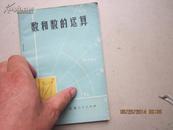 数和数的运算(1974.5这是为初做数学老师和中学学生而写的参考读物,吉林省课外读本)