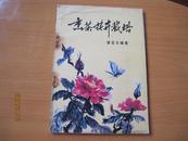 熏茶花卉栽培(货号985)