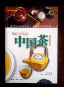 【白领.品味生活】精心泡壶中国茶 --最详尽的品茗手册,最经典的中国茶种