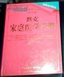 默克家庭医学手册(全新修订版)(第2版