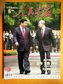 全新正版人民画报2014年第6期每册15元