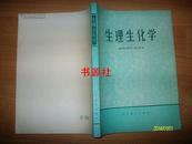 生理生化学( 76年一版一印)
