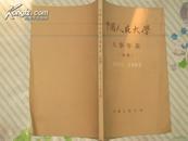 中��人民大�W大事年表     (初稿) [1937--1985]
