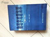 物理学难题集萃(增订本)