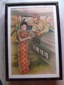 民国美女广告画:环球飞行(超大尺寸影印,74cm*48cm )