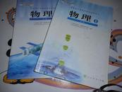 高中物理课本《普通高中课程标准实验教科书——物理必修1~2》