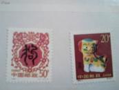 1994生肖【狗】一套2张