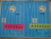 1987天津杨柳青画社1年画、3年历 2本售