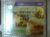 波杂羊繁育饲养技术中华土元养殖技术