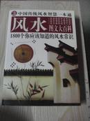 《风水图文大百科 中国传统风水智慧一本通》