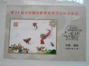 2008全国最佳邮票颁奖活动纪念邮品【小型张】