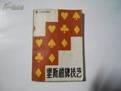 里斯桥牌技艺 正版 一版一印