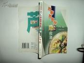 芦荟芦笋类食谱
