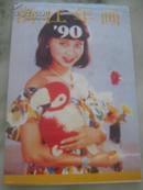 1990浙江年画<西泠印社出版>