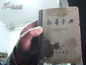 新华字典  1956年修订本  64开  1957年1版1印80万册