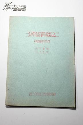 三区革命资料汇编之三(革命前的社会状况) 货位mz003