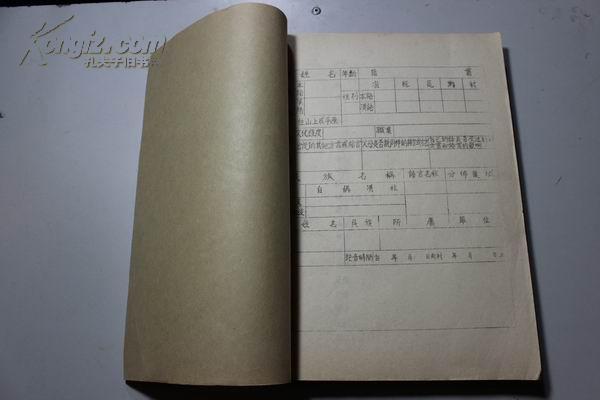 少数民族语言发音调查表 货位mz005