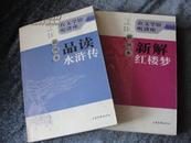 傅光明主编 文学研究《新解红楼梦》(插图本)《品读水浒传》(插图本)二册合售 一版一印 现货 自然旧
