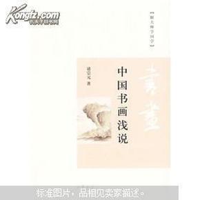 中国书画浅说