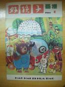 好孩子画报1988年第2期
