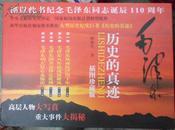 历史的真迹毛泽东(插图珍藏版)