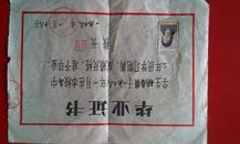 毕业证书 1976 杨春霞