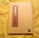 16开   硬精装本  《 华里西欧阳氏族谱》  印数仅250册!
