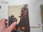 黑水魂     (一)十九世纪中捻军和沙皇的较量