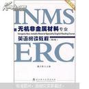 无机非金属材料专业英语阅读教程