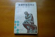 南朝鲜棋战风云(仅印3600册)