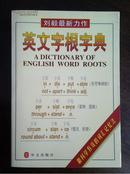 英文字根字典  刘毅最新力作 最有效的词汇记忆法