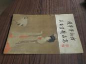 辽宁博物馆藏书画精品集【上】