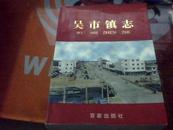 吴市镇志--江苏省常熟市地方志丛书(地方史志)签赠本  M43