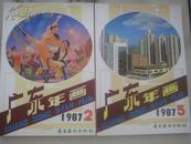 1987廣東年畫2、4、5<嶺南美術出版社>3本售