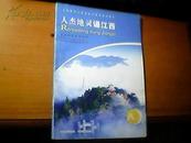 义务教育江西省地方课程通用教材 人杰地灵诵江西八年级