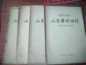 武汉医学杂志'小儿外科附刊'(1964年第一卷  创刊号、2、5、6期)