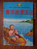 鲁滨逊漂流记(5折)