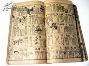 清末民初.绘图小字典(1-12集)全 #1343