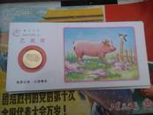 癸酉年1994年上海造币厂铸造的猪年礼品卡