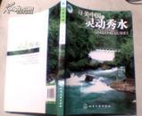 寻美中国灵动秀水