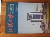 江汉大学学报-人文科学版双月刊,2007年第3期